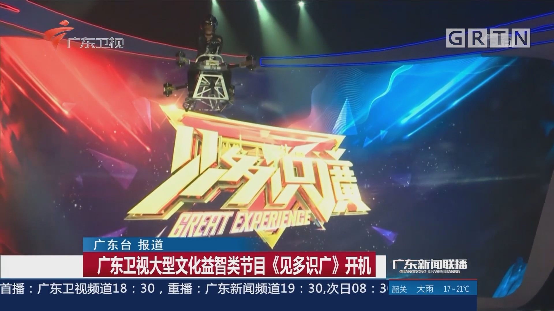 广东卫视大型文化益智类节目《见多识广》开机