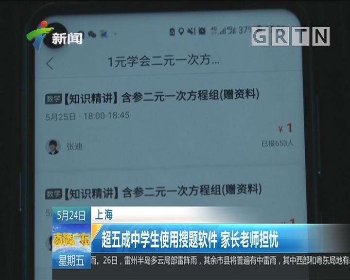 上海:超五成中学生使用搜题软件 家长老师担忧