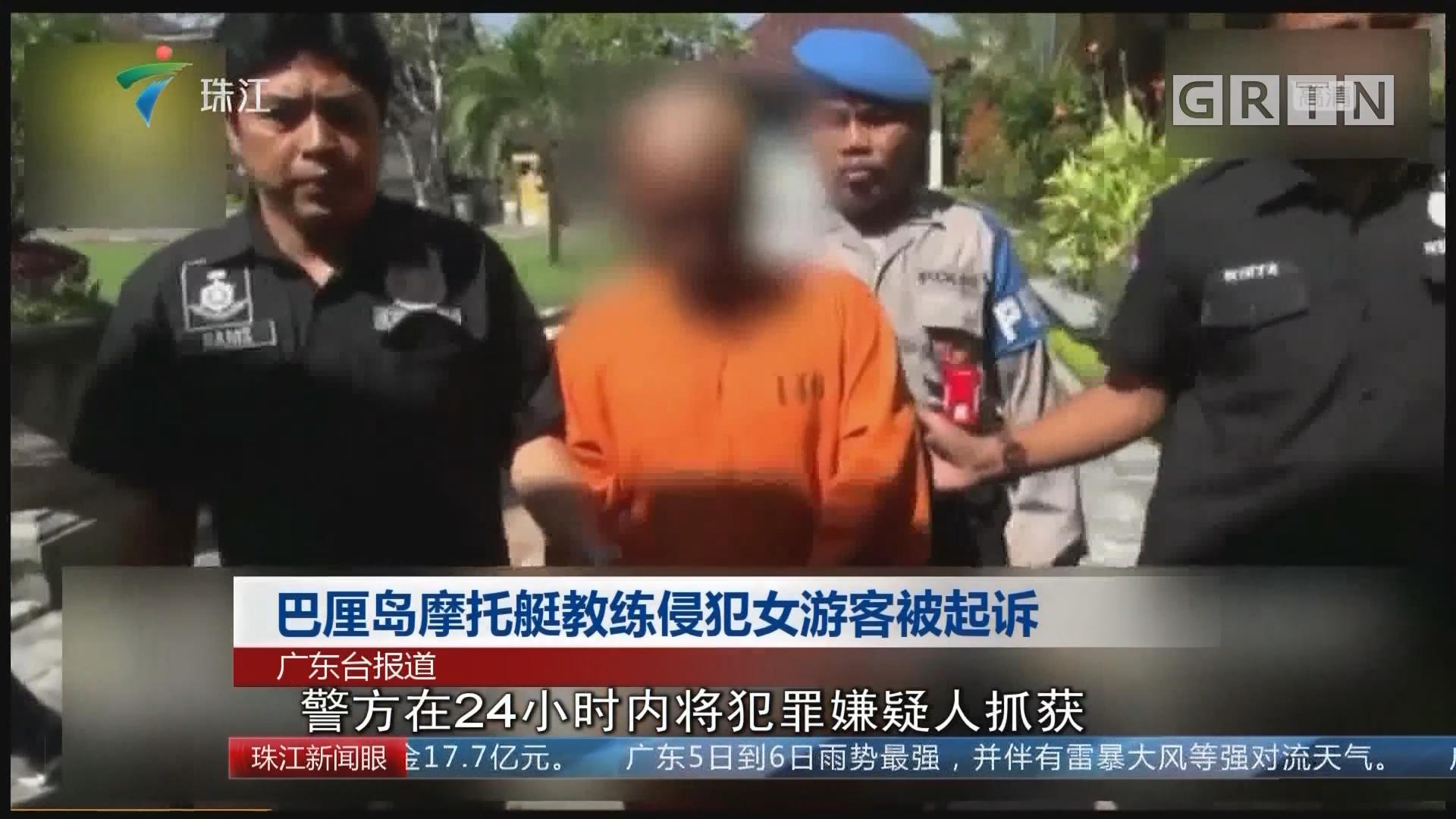 巴厘岛摩托艇教练侵犯女游客被起诉