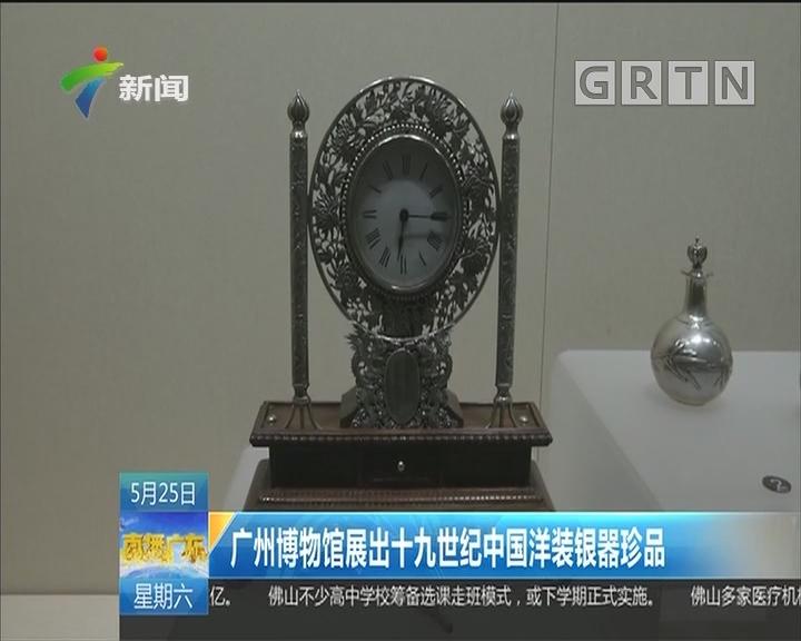 广州博物馆展出十九世纪中国洋装银器珍品