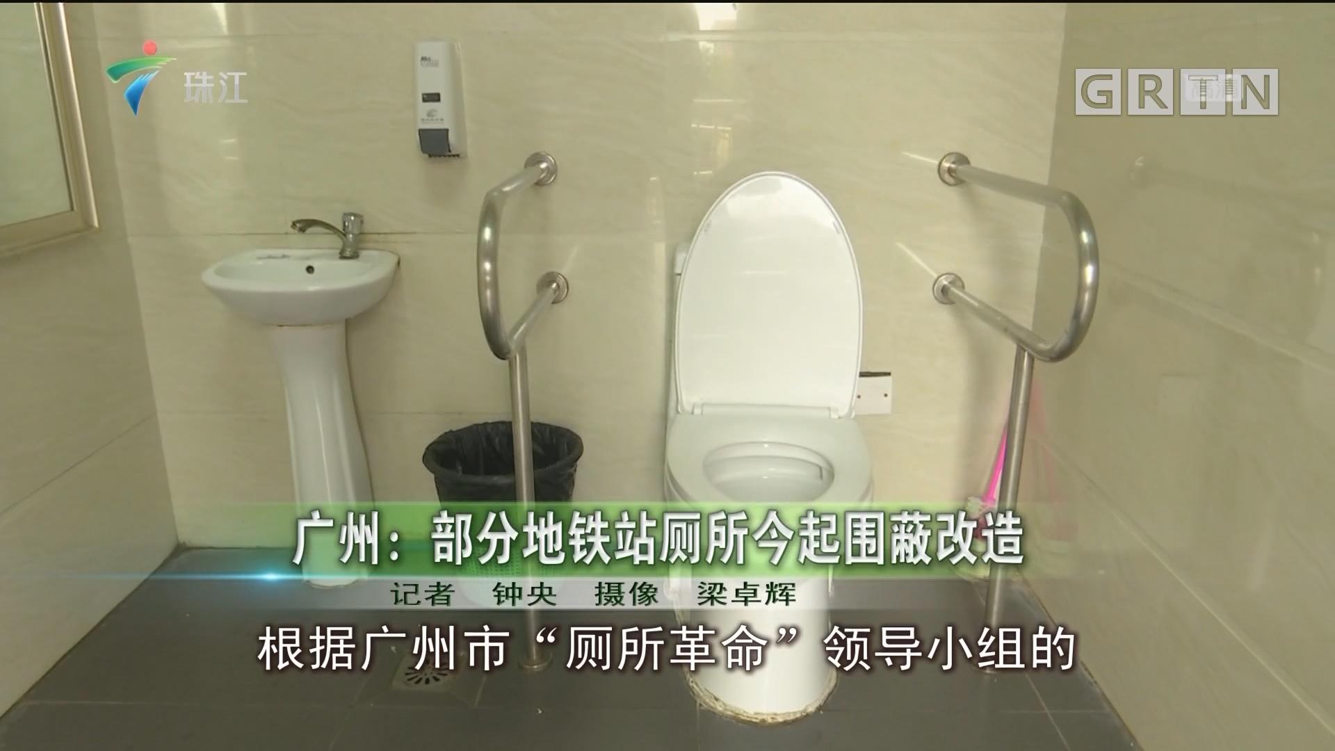 广州:部分地铁站厕所今起围蔽改造