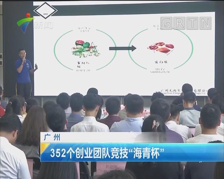 """广州:352个创业团队竞技""""海青杯"""""""