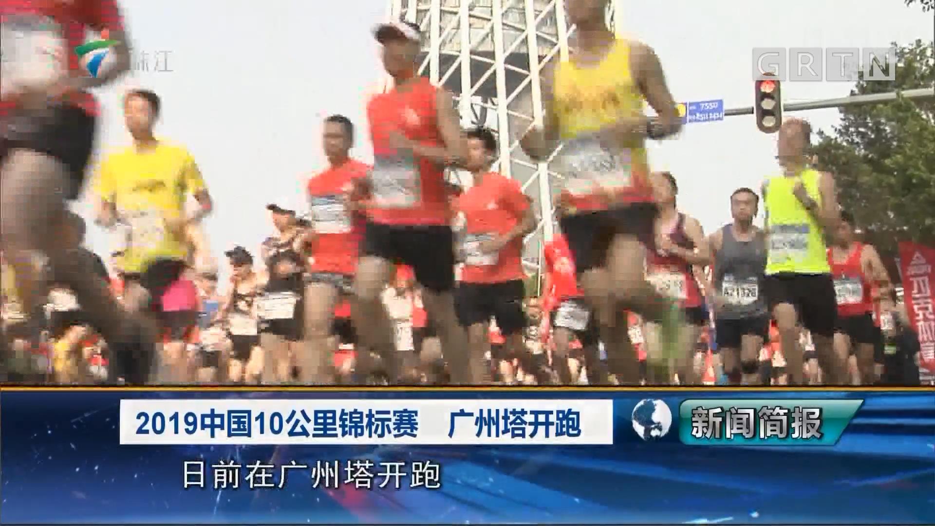 2019中国10公里锦标赛 广州塔开跑
