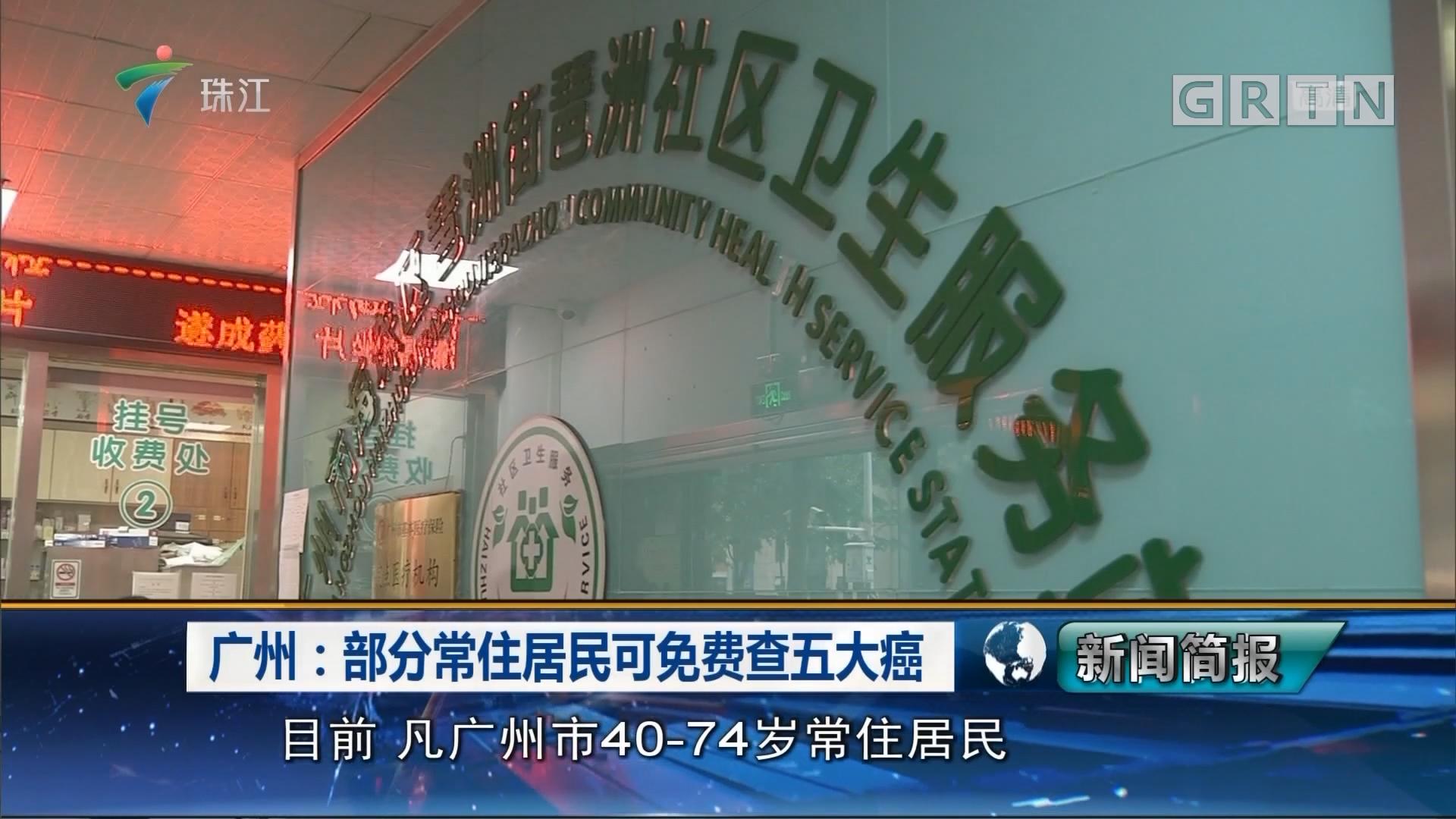 广州:部分常住居民可免费查五大癌