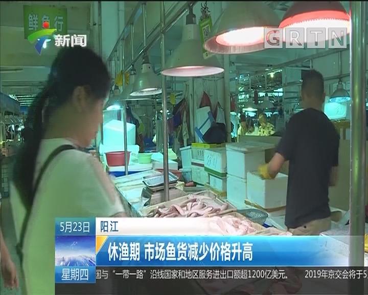 阳江:休渔期 市场鱼货减少价格升高