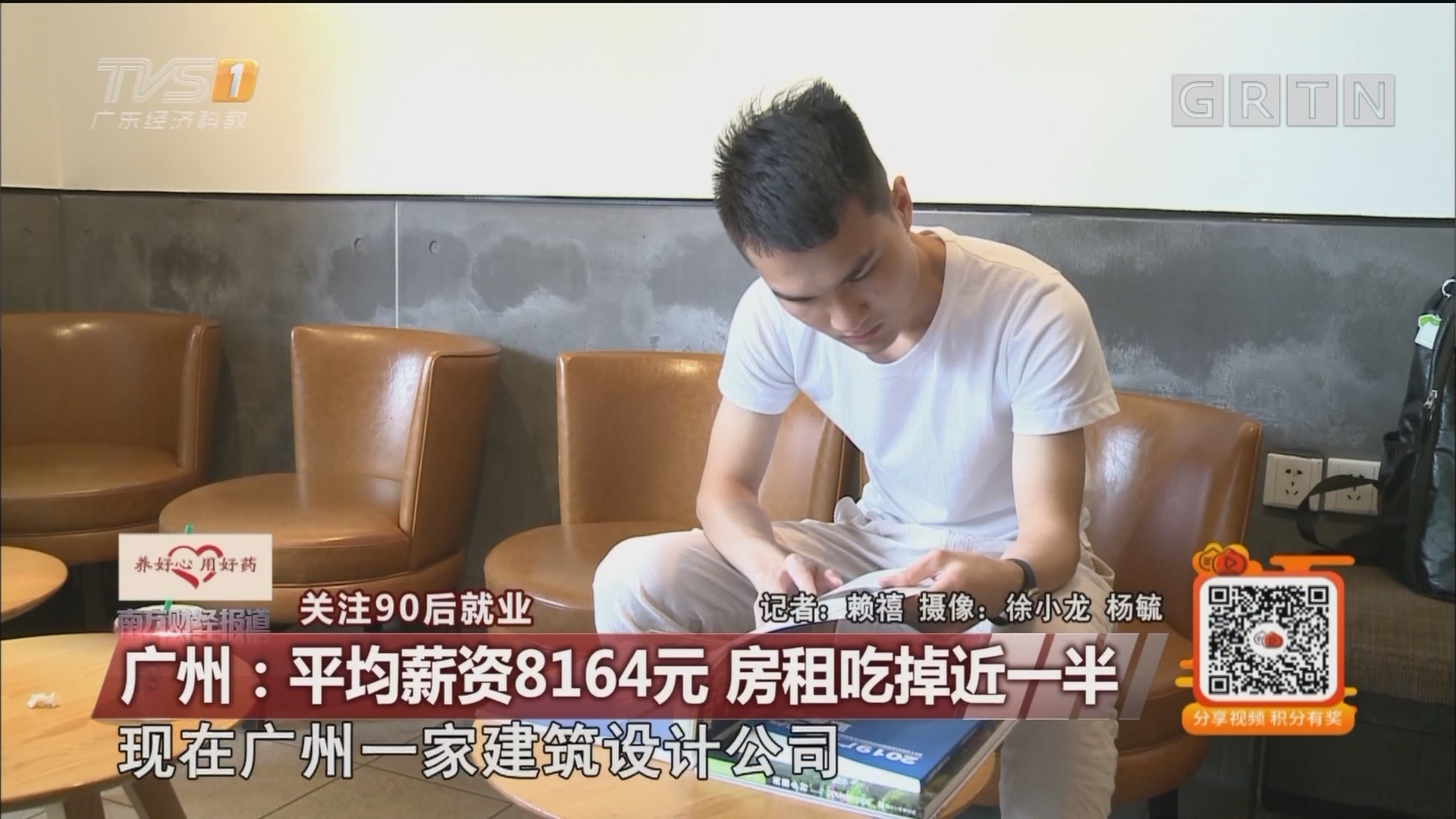 关注90后就业 广州:平均薪资8164元 房租吃掉近一半