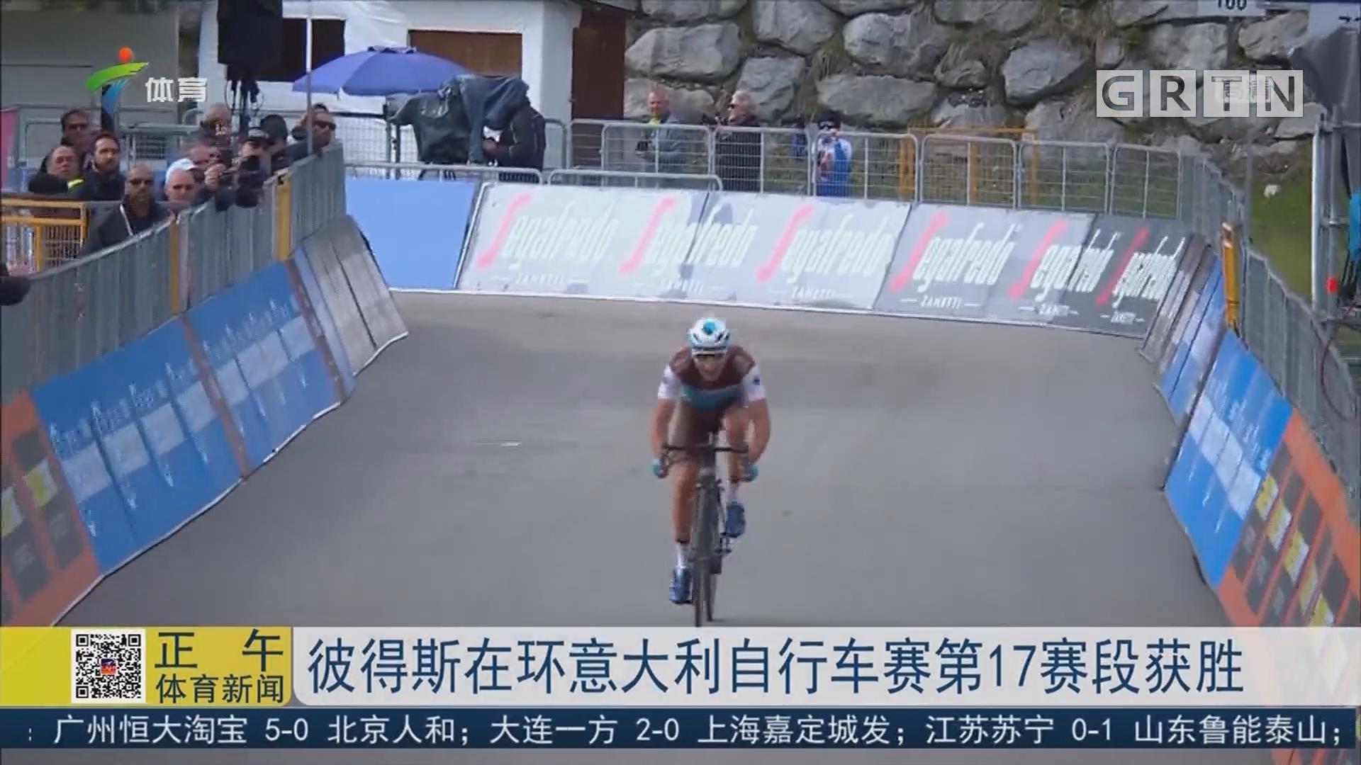 彼得斯在意大利自行车赛第17赛段获胜