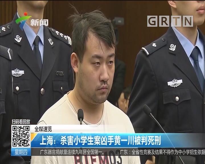 上海:杀害小学生案凶手黄一川被判死刑