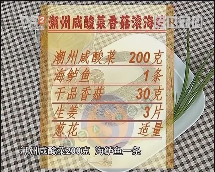 潮州咸酸菜香菇滚海鲈