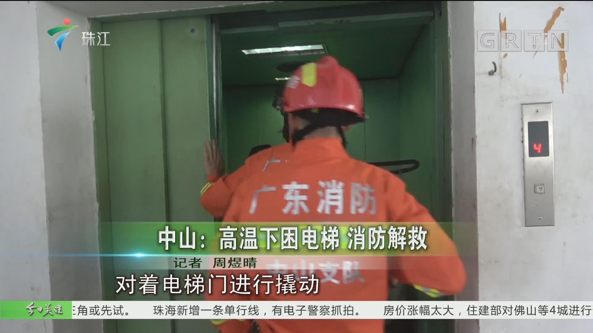 中山:高温下困电梯 消防解救