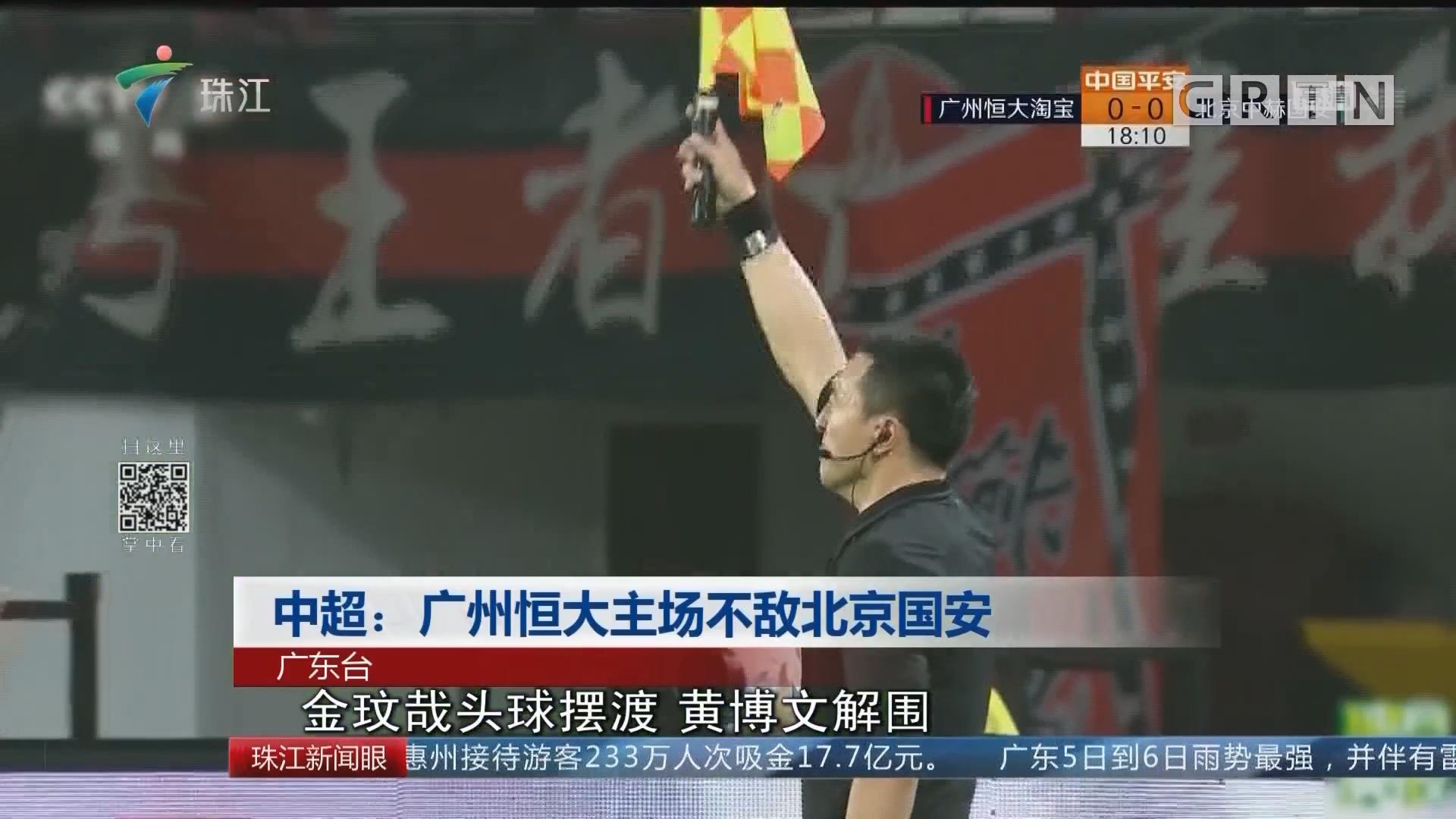 中超:广州恒大主场不敌北京国安