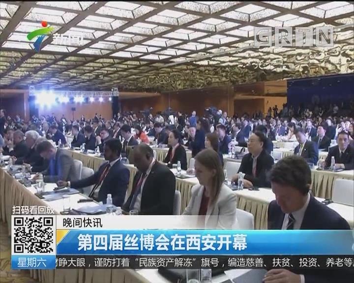 第四届丝博会在西安开幕