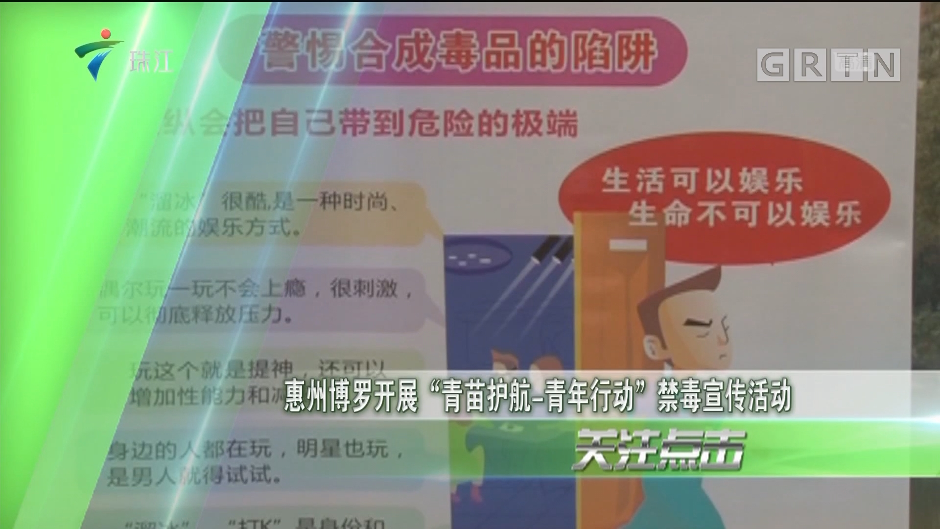 """惠州博罗开展""""青苗护航-青年行动""""禁毒宣传活动"""
