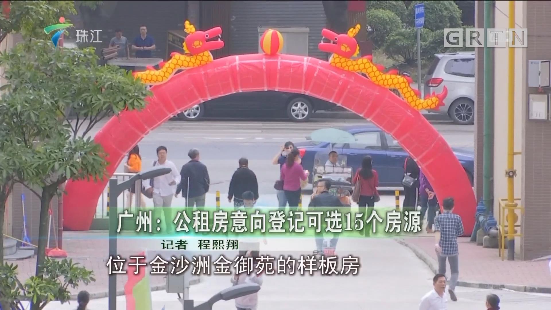 广州:公租房意向登记可选15个房源