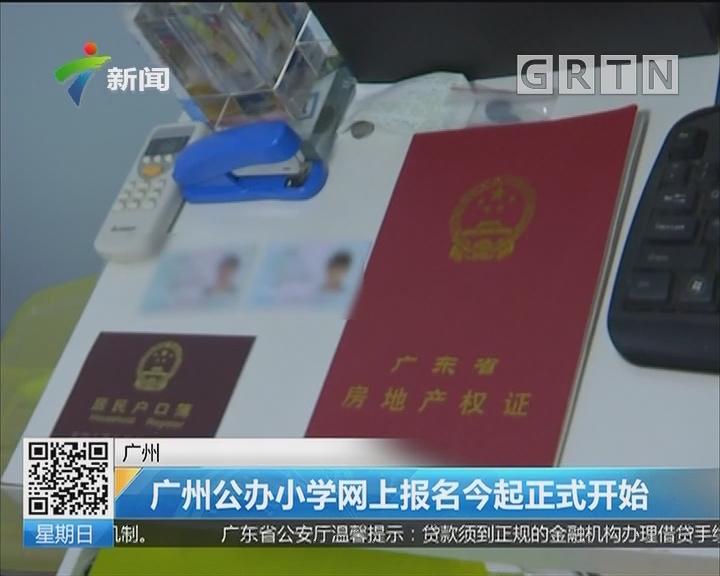 广州:广州公办小学网上报名今起正式开始