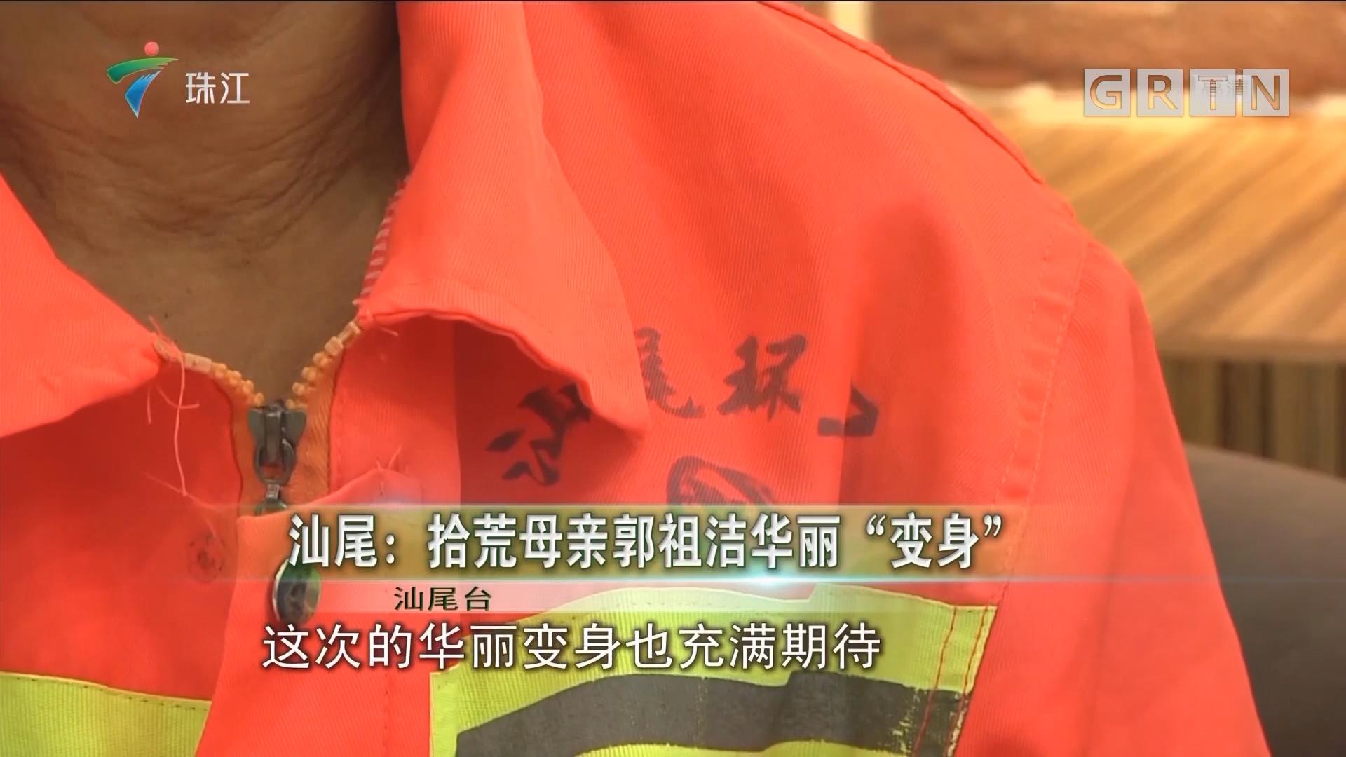 """汕尾:拾荒母亲郭祖洁华丽""""变身"""""""