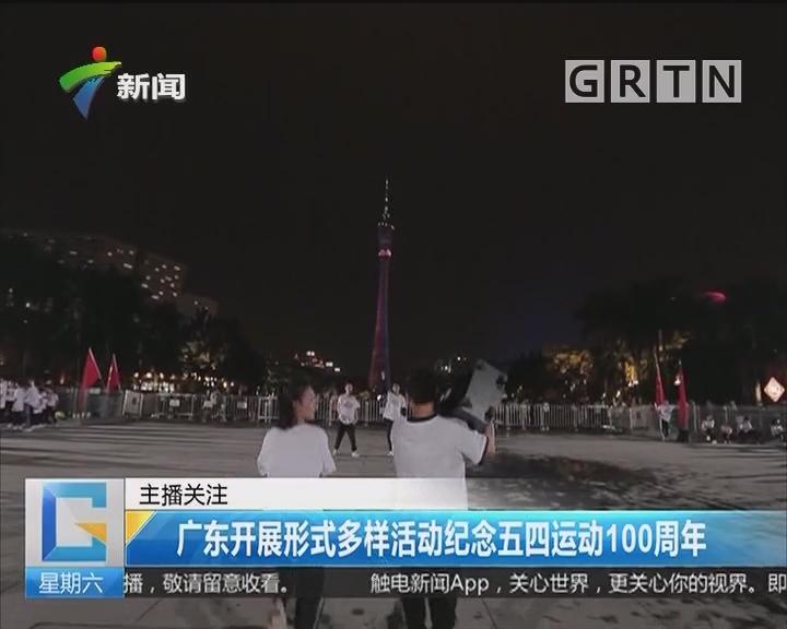 广东开展形式多样活动纪念五四运动100周年