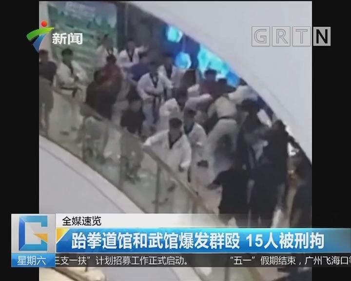 跆拳道馆和武馆爆发群殴 15人被刑拘