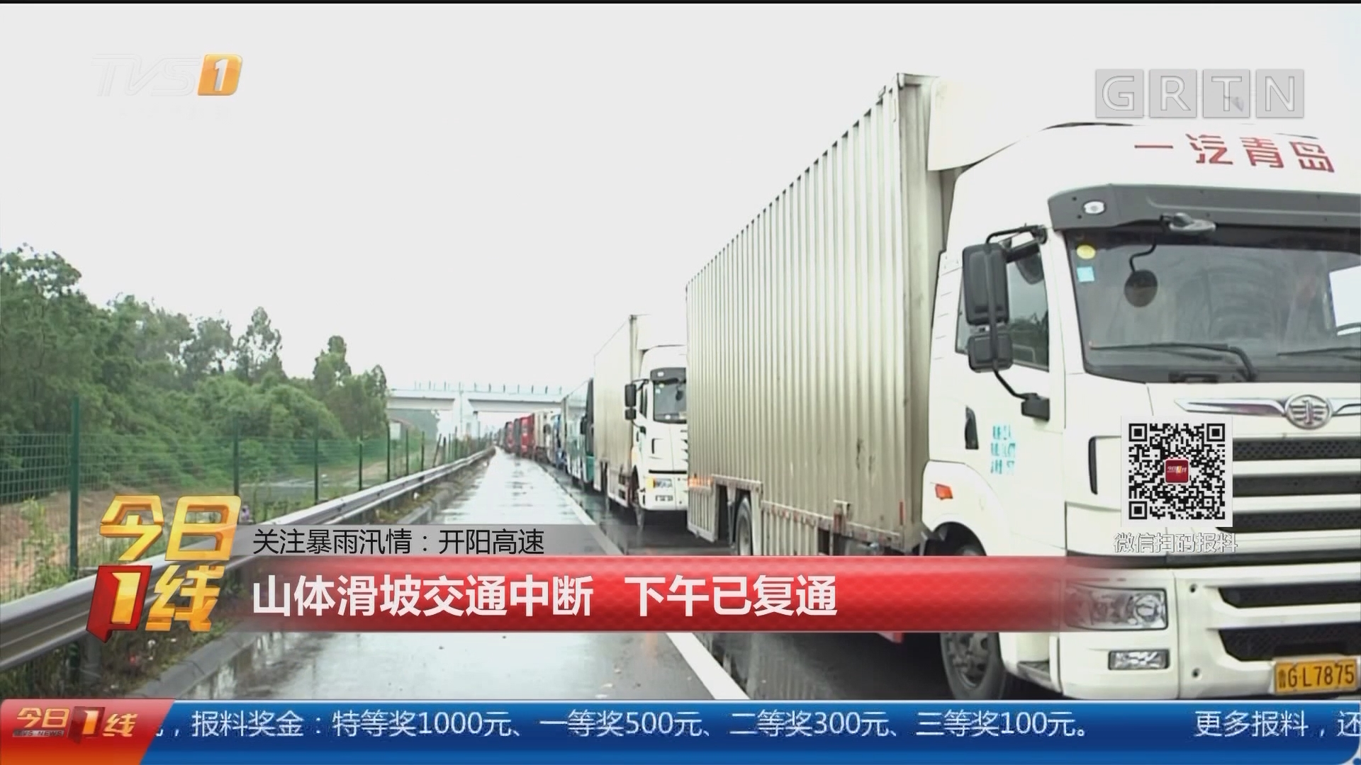关注暴雨汛情:开阳高速 山体滑坡交通中断 下午已复通