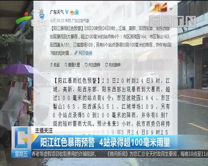 阳江红色暴雨预警 4站录得超100毫米雨量