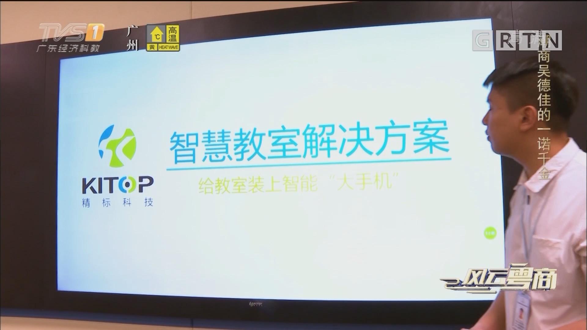 [HD][2019-05-18]风云粤商:潮商吴德佳的一诺千金