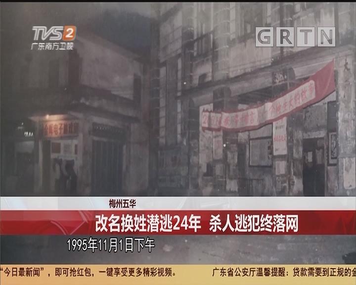 梅州五華:改名換姓潛逃24年 殺人逃犯終落網