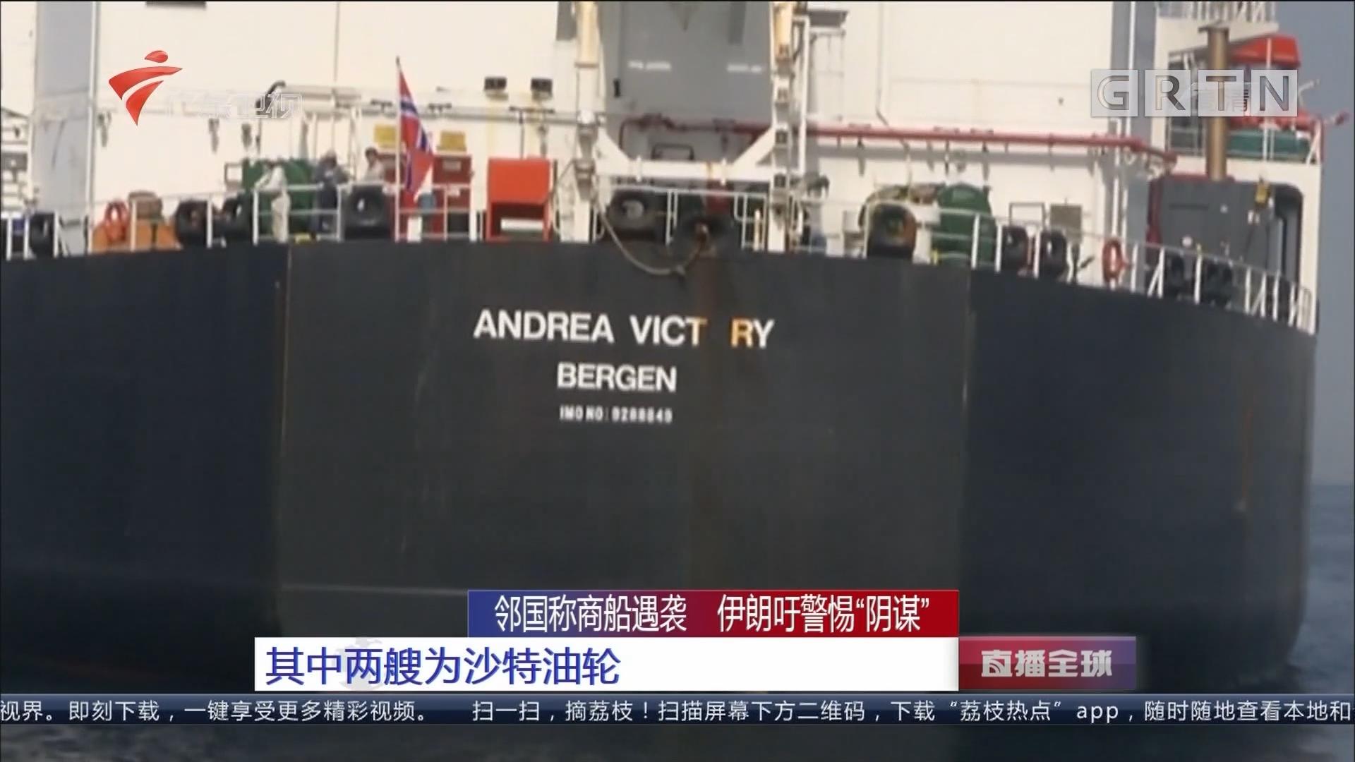 """邻国称商船遇袭 伊朗吁警惕""""阴谋"""":其中两艘为沙特油轮"""