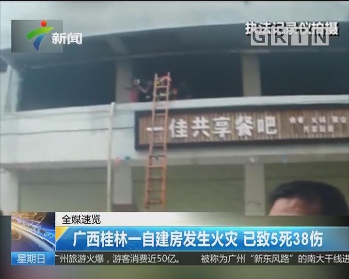 广西桂林一自建房发生火灾 已致5死38伤
