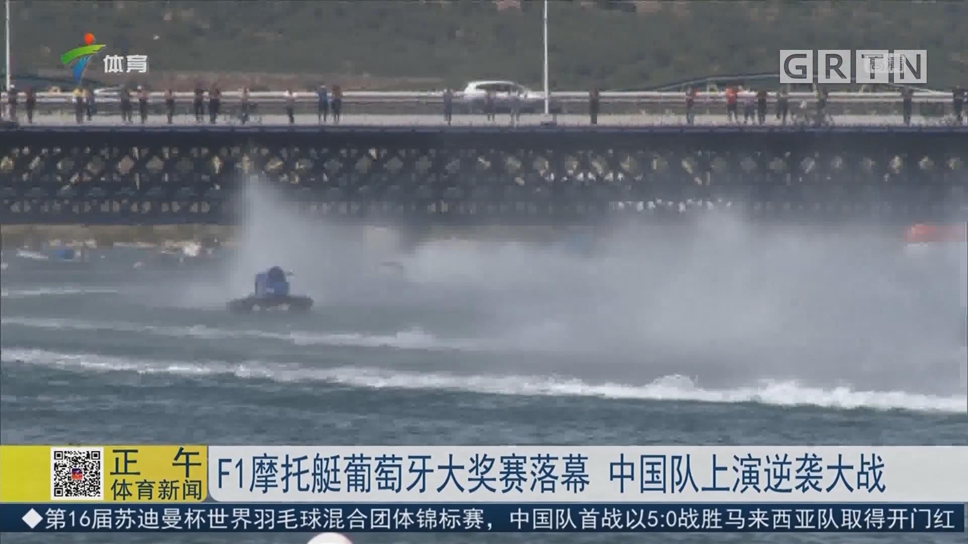 F1摩托艇葡萄牙大奖赛落幕 中国队上演逆转大战