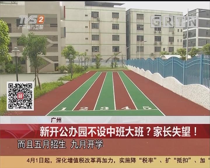 广州:新开公办园不设中班大班?家长失望!