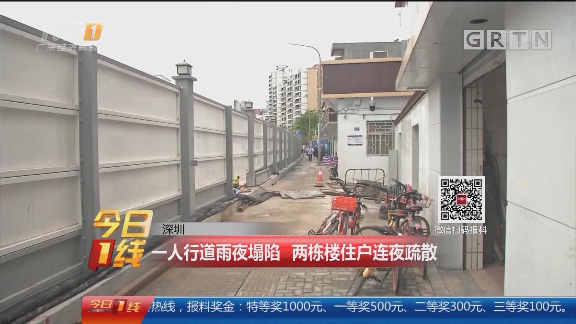 深圳:一人行道雨夜塌陷 两栋楼住户连夜疏散