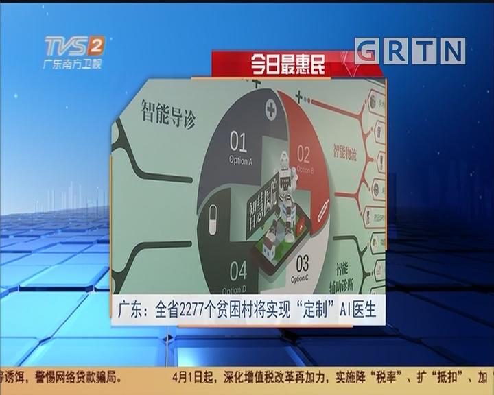 """今日最惠民 广州:全省2277个贫困村将实现""""定制""""AI医生"""