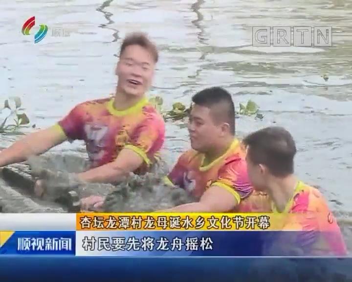 杏坛龙潭村龙母诞水乡文化节开幕