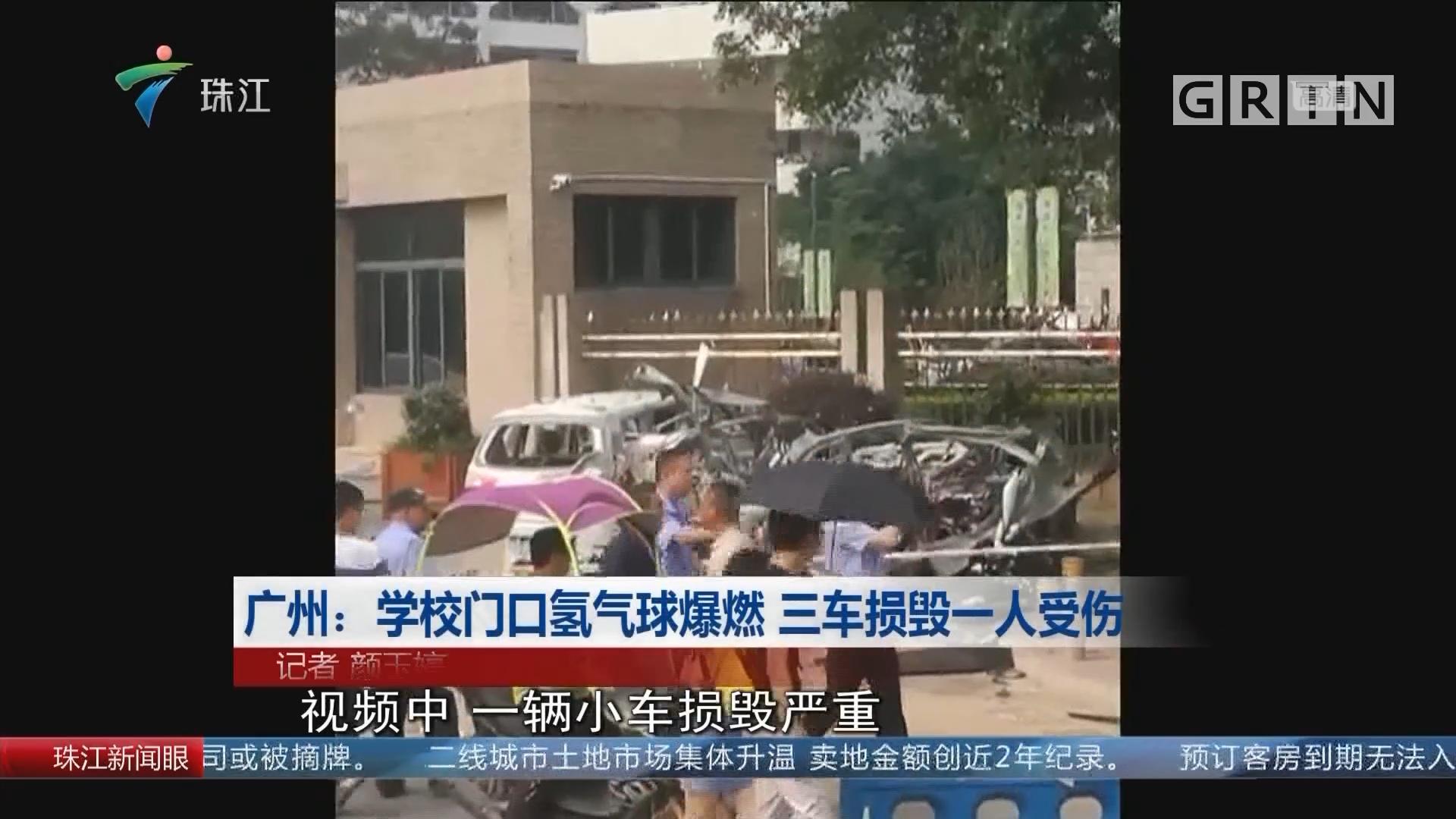 广州:学校门口氢气球爆燃 三车损毁一人受伤
