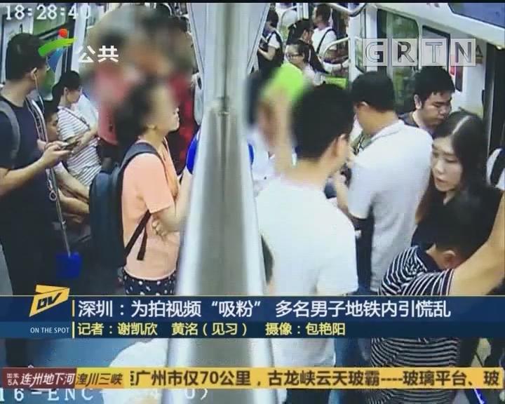 """深圳:为拍视频""""吸粉"""" 多名男子地铁内引慌乱"""