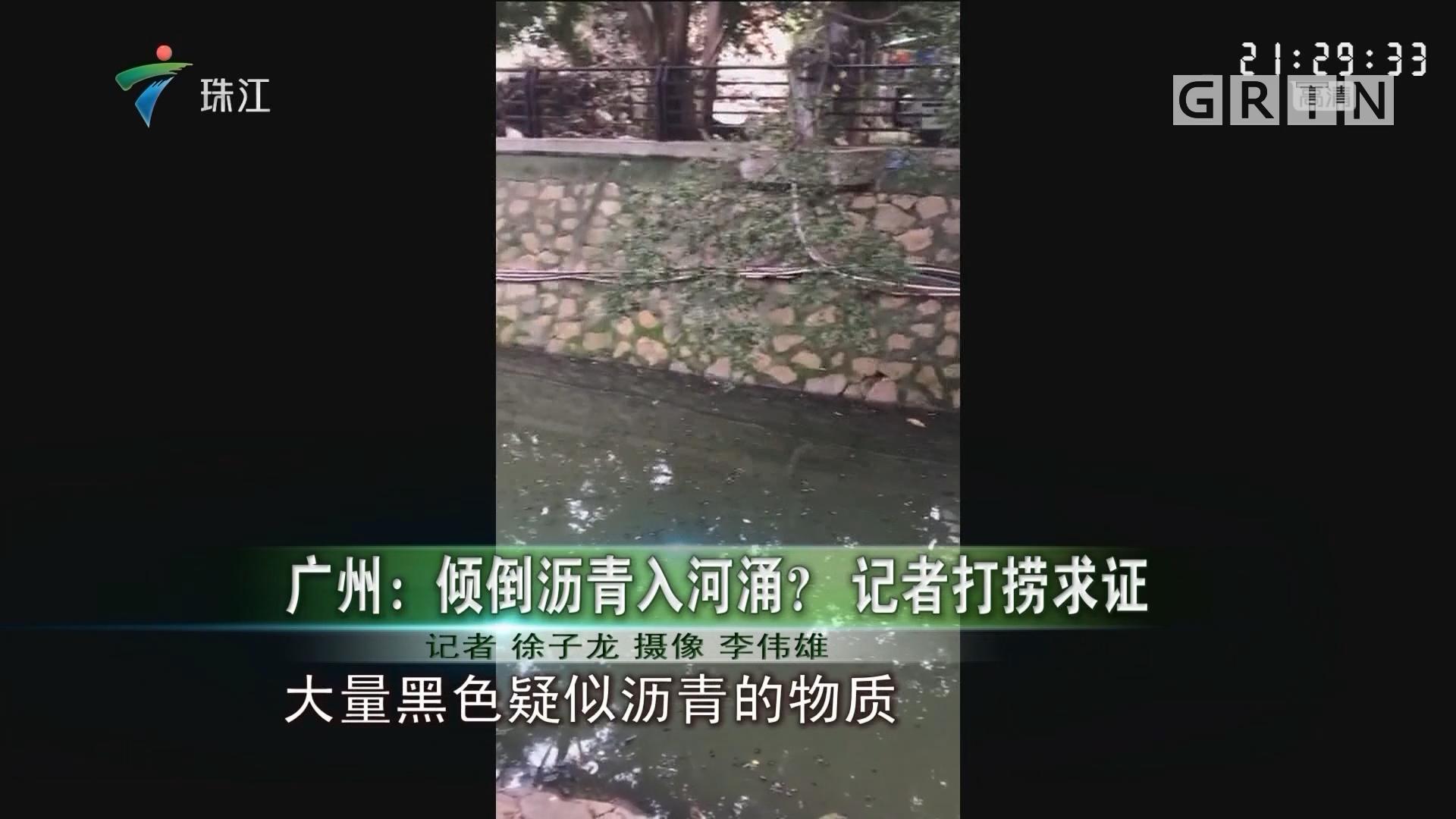 广州:倾倒沥青入河涌? 记者打捞求证