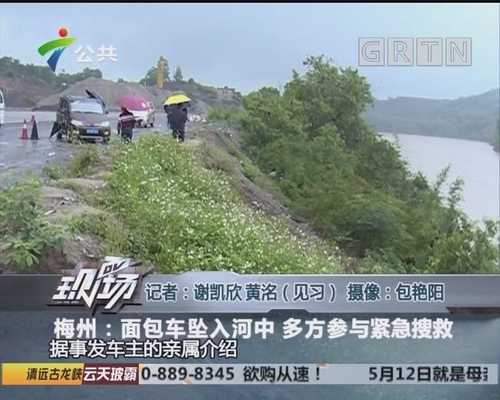 梅州:面包车坠入河中 多方参与紧急搜救