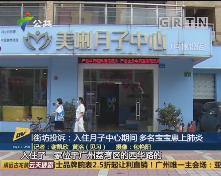 街坊投诉:入住月子中心期间 多名宝宝患上肺炎