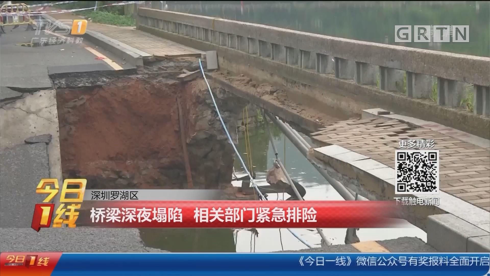 深圳罗湖区:桥梁深夜塌陷 相关部门紧急排险
