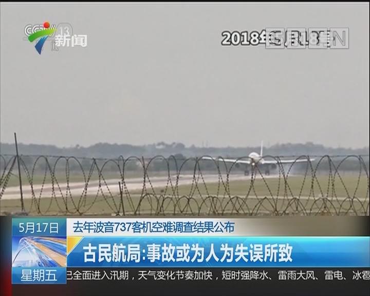去年波音737客机空难调查结果公布 古民航局:事故或为人为失误所致