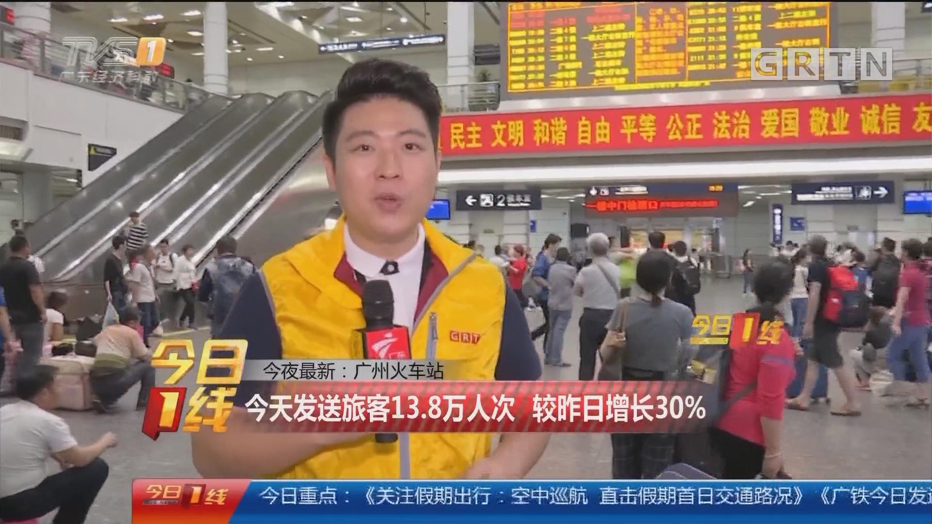 今夜最新:广州火车站 今天发送旅客13.8万人次 较昨日增长30%