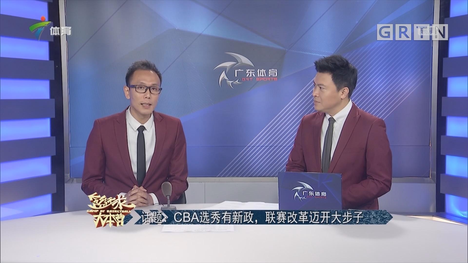 话题:CBA选秀有新政,联赛改革迈开大步子