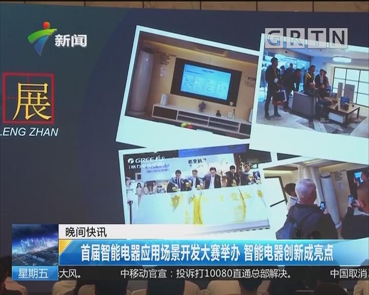 首届智能电器应用场景开发大赛举办 智能电器创新成亮点