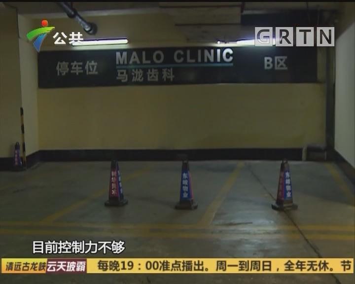 """广州:规定每套房只能买一个车位 不得""""只售不租"""""""