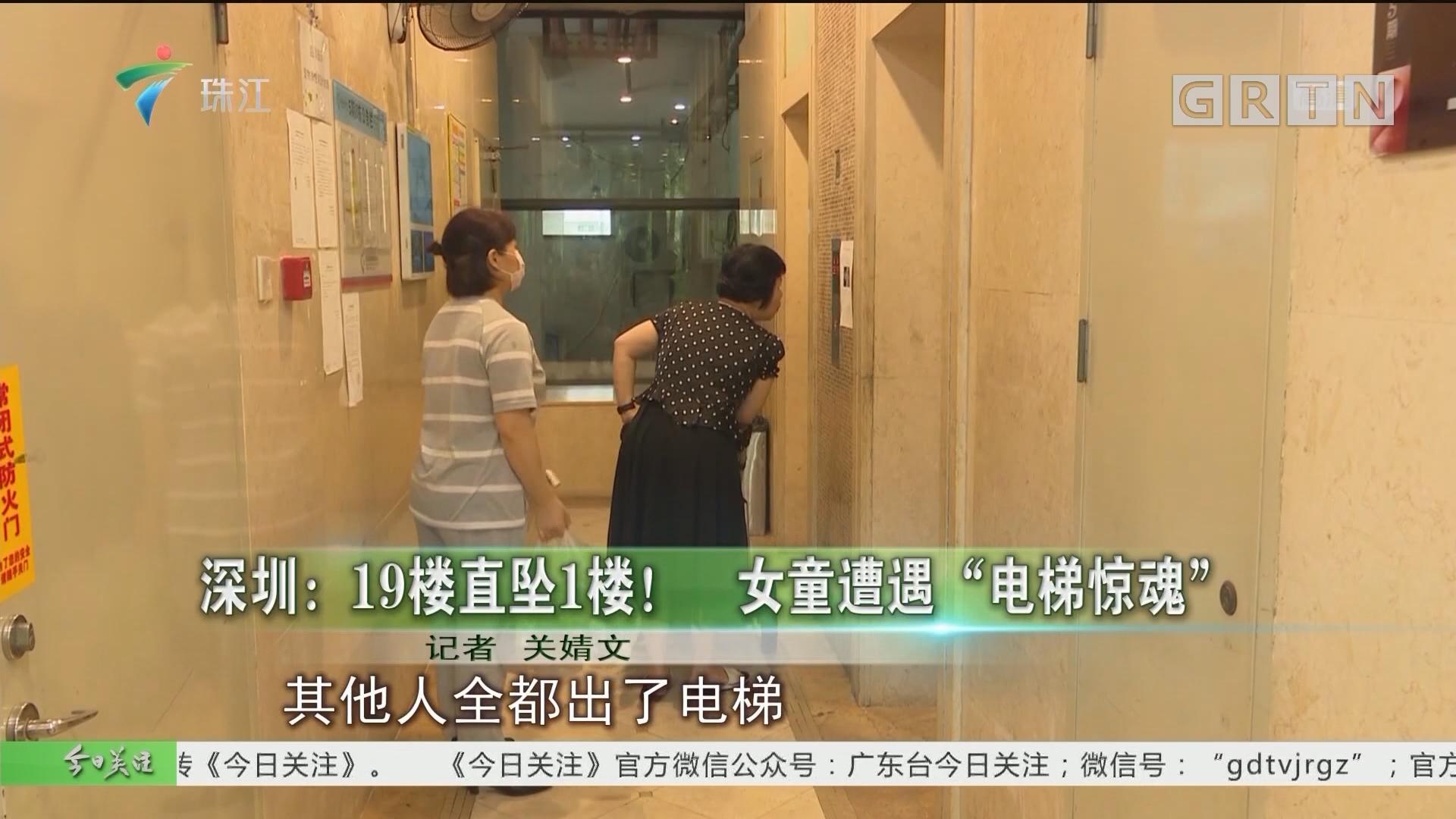 """深圳:19楼直坠1楼! 女童遭遇""""电梯惊魂"""""""