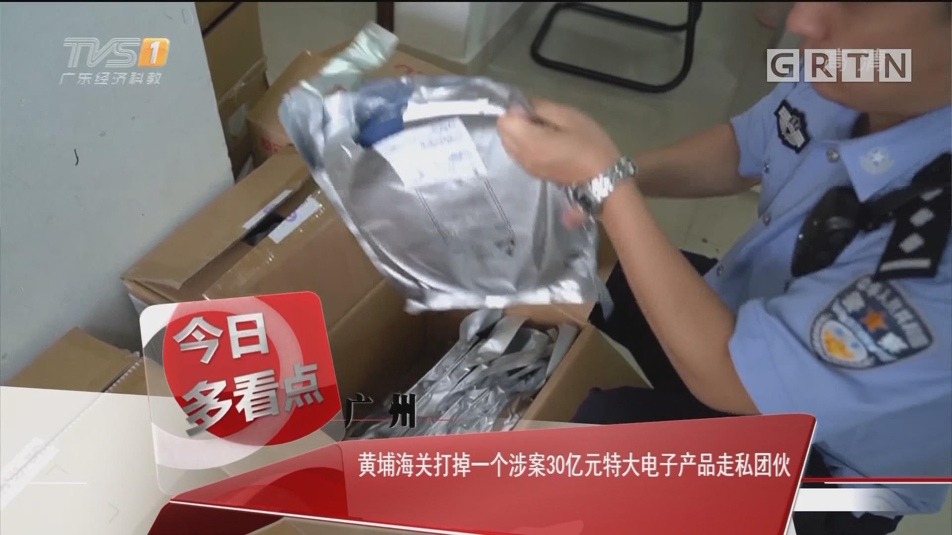 广州:黄埔海关打掉一个涉案30亿元特大电子产品走私团伙