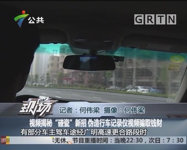 """视频揭秘""""碰瓷""""新招 伪造行车记录仪视频骗取钱财"""