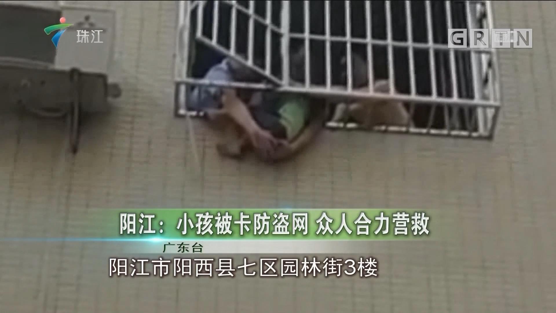 阳江:小孩被卡防盗网 众人合力营救