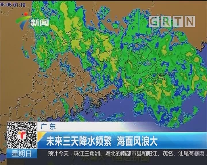 广东:未来三天降水频繁 海面风浪大