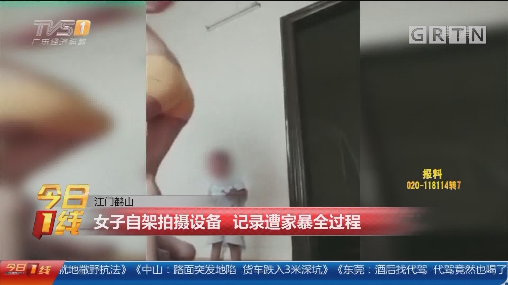 江门鹤山:女子遭家暴视频疯传 警方介入调查